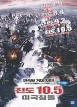 미국침몰 : 진도 10.5 (무삭제판)
