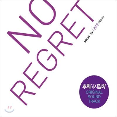 후회하지 않아 OST