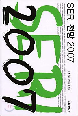 SERI 전망 2007