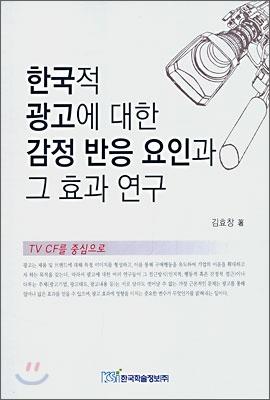 한국적 광고에 대한 감정 반응 요인과 그 효과 연구