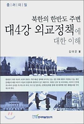 북한의 한반도 주변 대4강 외교정책에 대한 이해