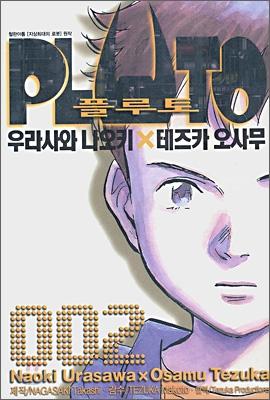 PLUTO 플루토 002