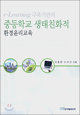 e-Learning 중등학교 생태친화적 환경윤리교육