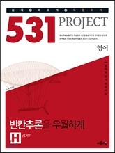 531 프로젝트 PROJECT 영어 빈칸추론 H(Hyper) (2021년용)