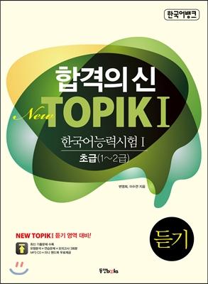합격의 신 New TOPIK 1 듣기 초급 1~2급