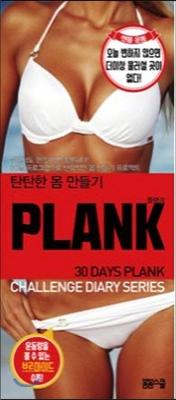 PLANK 플랭크