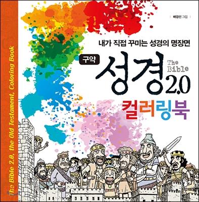 성경2.0 컬러링북