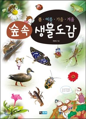 봄ㆍ여름ㆍ가을ㆍ겨울 숲속생물도감