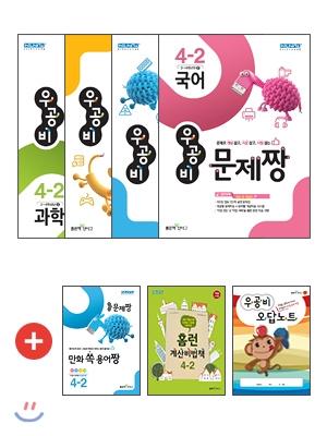 신사고 우공비 문제짱 초등 전과목 세트 4-2 (2015년)