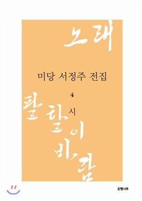 미당 서정주 전집 4 시