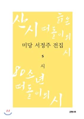 미당 서정주 전집 5 시