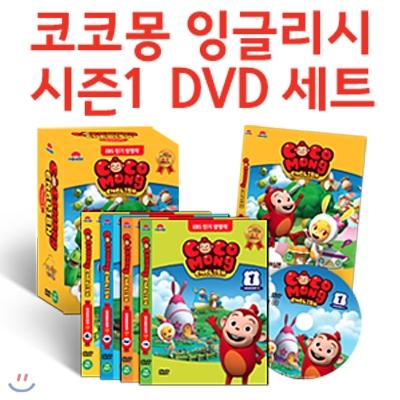 [유아영어교육] 코코몽 잉글리시 시즌 1 DVD세트(DVD4장+영한해설본)