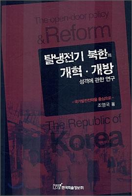 탈냉전기 북한의 개혁·개방 성격에 관한 연구
