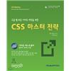 CSS 마스터 전략 책표지