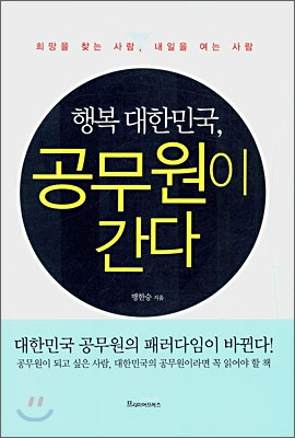 행복 대한민국, 공무원이 간다