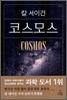 [도서] 코스모스