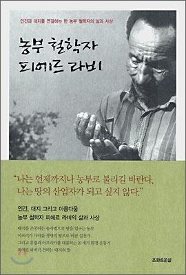 농부 철학자 피에르 라비