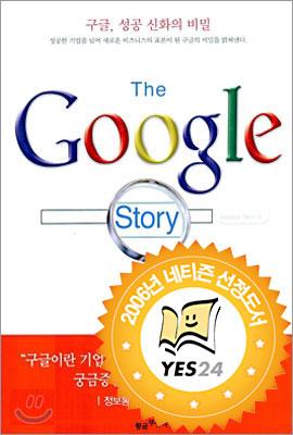 구글, 성공 신화의 비밀