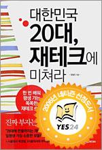 대한민국 20대 재테크에 미쳐라