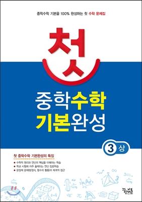 첫 중학수학 기본완성 3 (상) (2016년용)