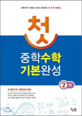 첫 중학수학 기본완성 2 (하) (2016년용)