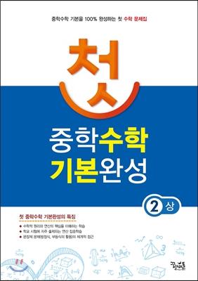 첫 중학수학 기본완성 2 (상) (2017년용)