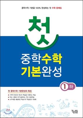 첫 중학수학 기본완성 1 (하) (2016년용)