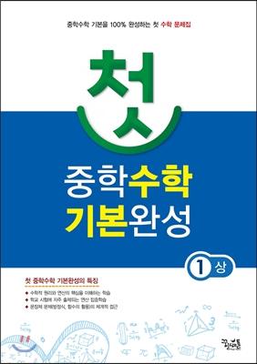 첫 중학수학 기본완성 1 (상) (2016년용)