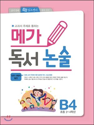 메가 독서 논술 B단계 4권 민주 사회의 발전
