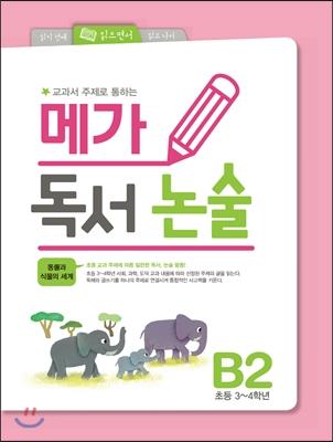 메가 독서 논술 B단계 2권 동물과 식물의 세계