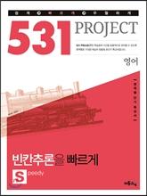 531 프로젝트 PROJECT 영어 빈칸추론을 빠르게 S (Speedy) (2021년용)