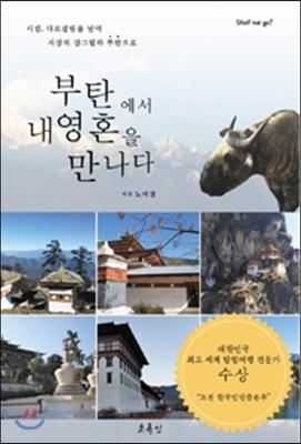 부탄에서 내 영혼을 만나다