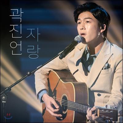 곽진언 - 자랑 [핑크 컬러 / 7인치 싱글 Vinyl]