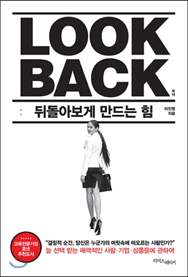 LOOK BACK : 룩백