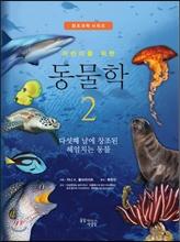 어린이를 위한 동물학 2