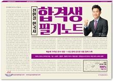 2016 전한길 한국사 합격생 필기노트