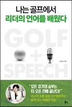 나는 골프에서 리더의 언어를 배웠다