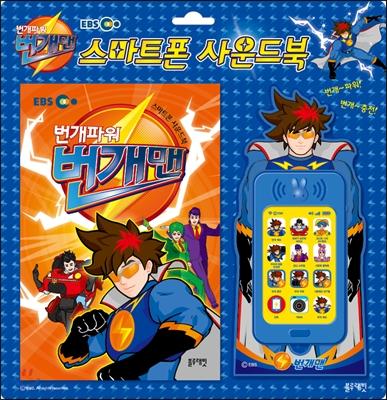 번개파워 번개맨 : 스마트폰 사운드북