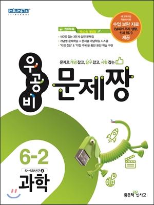 신사고 우공비 문제짱 초등 과학 6-2 (2016년용)