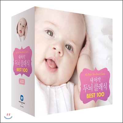 내 아기! 두뇌 클래식 BEST 100 (My Baby! Best Brain Classic BEST 100) 6CD
