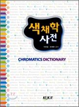 색채학사전
