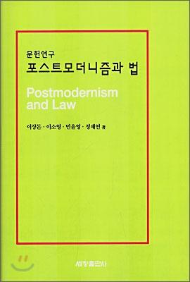 포스트모더니즘과 법