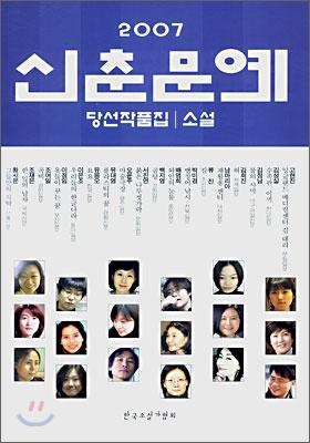 2007 신춘문예 당선작품집 소설