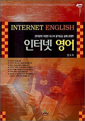 인터넷 영어 INTERNET ENGLISH