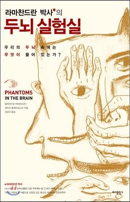 라마찬드란 박사의 두뇌 실험실