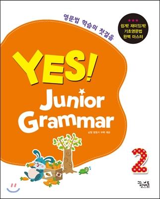 YES! Junior Grammar 예스! 주니어 그래머 2