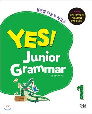 YES! Junior Grammar 예스! 주니어 그래머 1