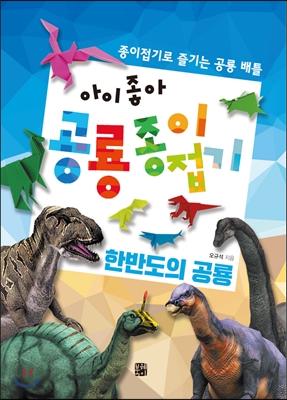 아이 좋아 공룡 종이접기 한반도의 공룡
