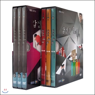 EBS 인성교육(감정의 세계) 2종 시리즈