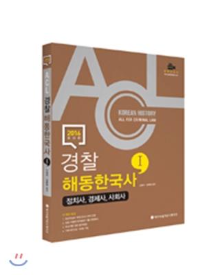 2016 ACL 경찰 해동 한국사 1 정치, 경제, 사회